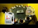 Что залить в двс моторное масло, кастрол, виндиго, шелл, windigo, castrol, лукойл,