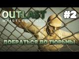 Outlast: whistleblower ➤ Прохождение #2 ➤ Добраться до тюрьмы
