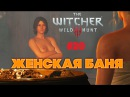 The Witcher 3 ➤ Прохождение #20 ➤ Женская баня
