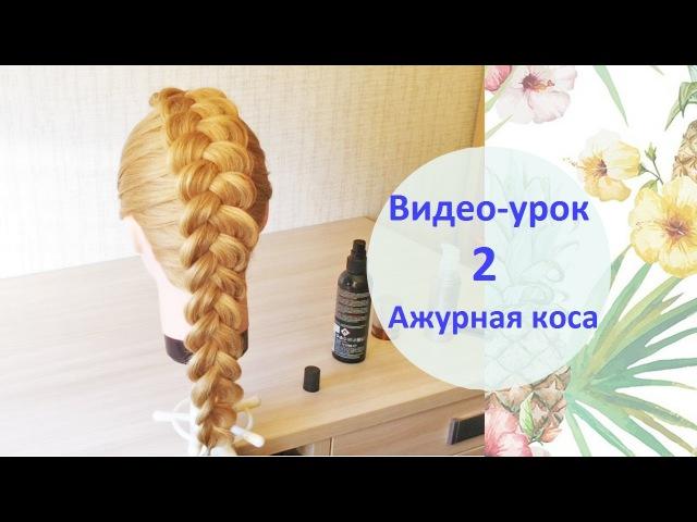 🌿Видео-урок № 2: Ажурная косичка из трех прядей🌿
