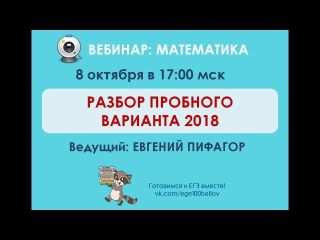 Запись вебинара 08.10.2017 (задания 8-12, 13, 15) | ШКОЛА ПИФАГОРА