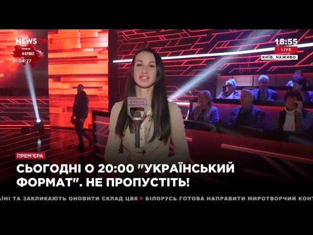 Последние приготовления перед стартом политического ток шоу Украинский формат на NewsOne 15 11 17