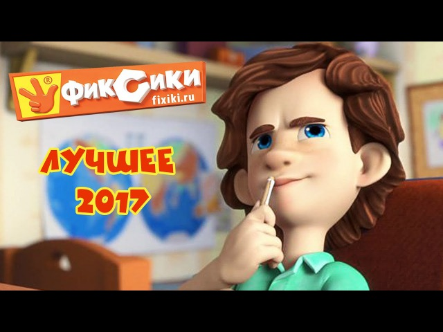 Фиксики - Новые серии - Лучшее 2017
