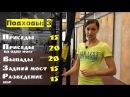 Тренировка для бедер и ягодиц на TRX петлях CrossFit LEMON