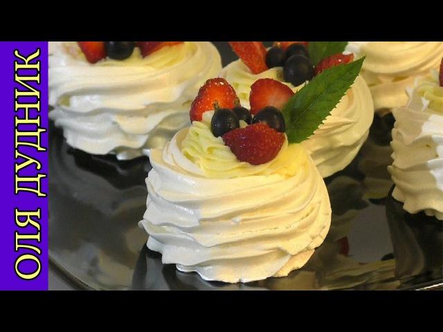 Десерт Павлова пошаговый рецепт Dessert Pavlova recipe Olya Dudnik