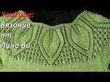 Вязание спицами: вязаный топ-реглан с узором листики и ажурной кокеткой. Мерки, р...