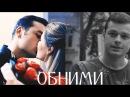 АндрейЯна || Обними