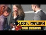 Лайфхак: Два 100% способа для знакомства с девушкой / Пикап, соблазнение