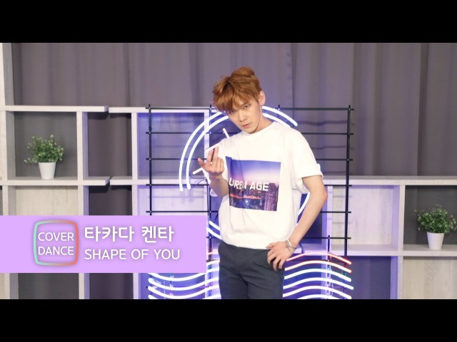 [Dance] PRODUCE 101 Takada Kenta(켄타) 'Shape of You' Stage (프로듀스101, 타카다 켄타)