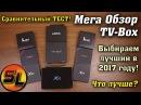Топ ТВ приставок 2017 Выбираем лучший TV Box X92 X96 KM8 KM5 A95X T92N или Nexbox T10