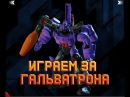 Играем за Гальватрона →Transformers Forged To Fight 9