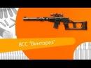 Warface - обзор на ВСС Винторез