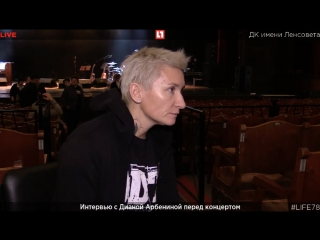 Интервью с Дианой Арбениной перед концертом. Прямая трансляция