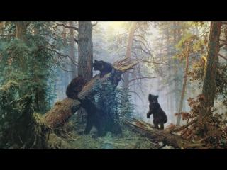 Утро в сосновом лесу — живая картина И.И. Шишкина