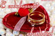 С годовщиной свадьбы !