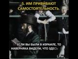 Как евреи воспитывают детей