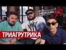 Иностранные клипы глазами ТРИАГРУТРИКА: Ферги, Джастин Бибер, Riak  и… (Антивидеосалон #17)