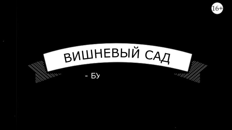 Буктрейлер по книге А.П. Чехова Вишневый сад