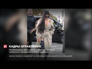 Опубликованы фото отеля в Париже, где было совершено нападение на Ким Кардашьян