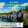 Туристический инфоцентр Карелии и Северо-Запада