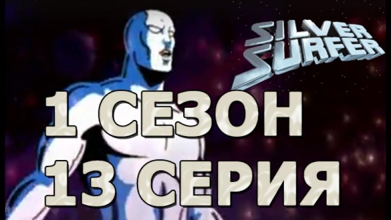 Серебряный сёрфер 1 Сезон 13 Серия Конец вечности