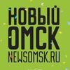 Новости Омска| Новый Омск |Newsomsk.ru|