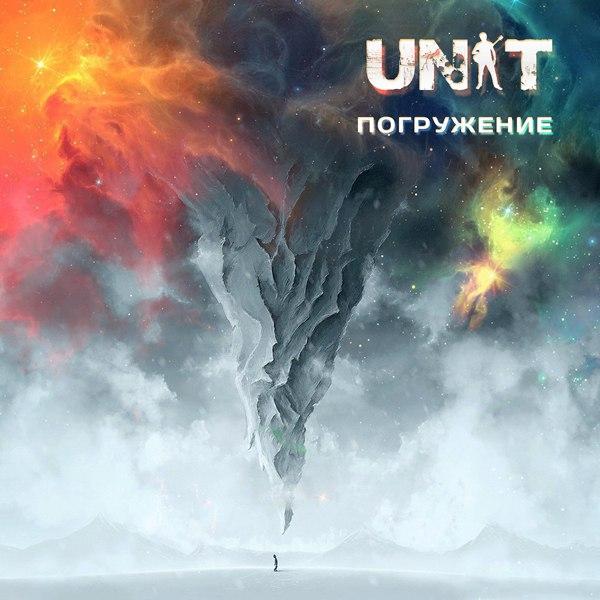 Дебютный альбом группы Unit