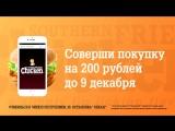 iPhone 8 за 200 рублей!