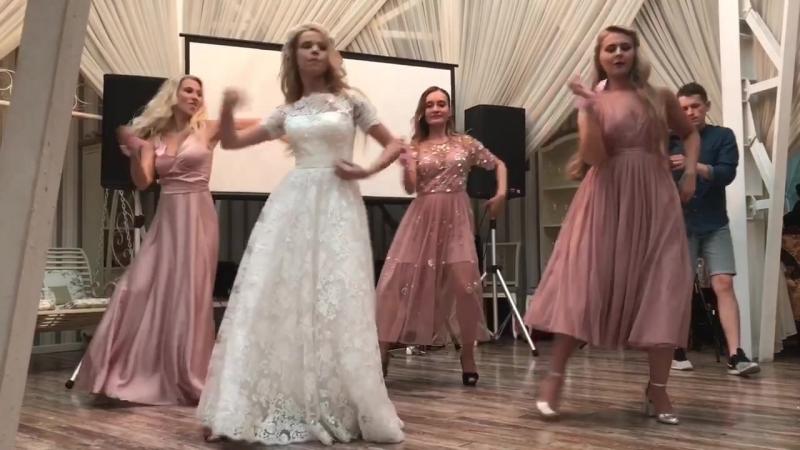 танец невесты и подружек 💓