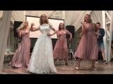 танец невесты и подружек ?
