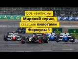 Все чемпионы Мировой серии, ставшие пилотами Формулы 1