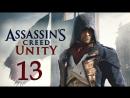 Прохождение Assassin's Creed Unity (PCRUS60fps) - #13 [Якобинский клуб]