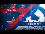 LIVE! «СКА-1946» - «Динамо» М (01.11 – 13:00)