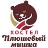 Хостел «Плюшевый мишка» | Новосибирск
