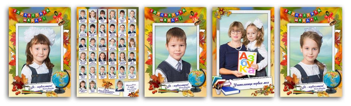 Фотосессия «Я— первоклашка!» вшколе №123Выборгского района Санкт-Петербурга . Портретная игрупповая фотосъёмка