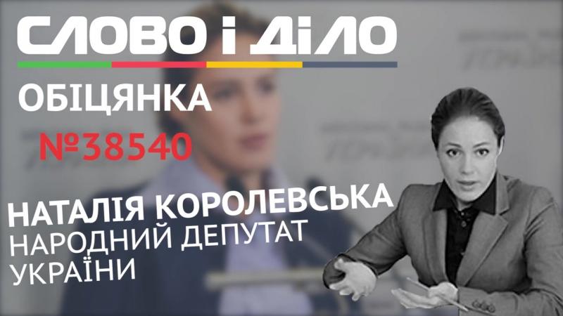 Королевська заявила, що 13 червня запропонує урядові антикризовий план з вирішення питання дефіциту Пенсійного фонду