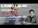 Королевська заявила що 13 червня запропонує урядові антикризовий план з вирішення питання дефіциту Пенсійного фонду