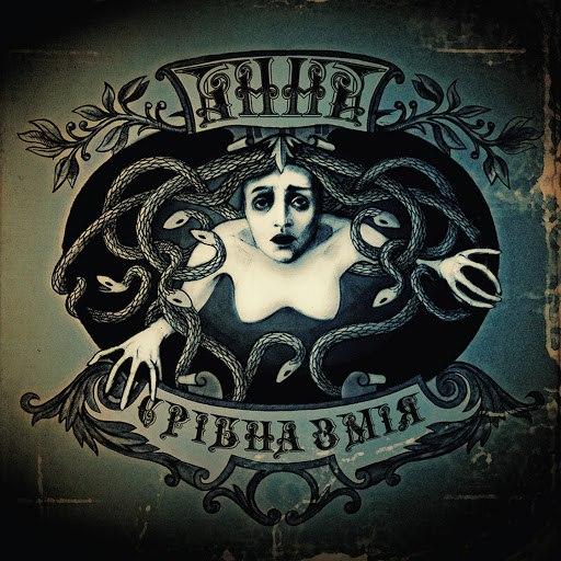 Анна album Срібна Змія