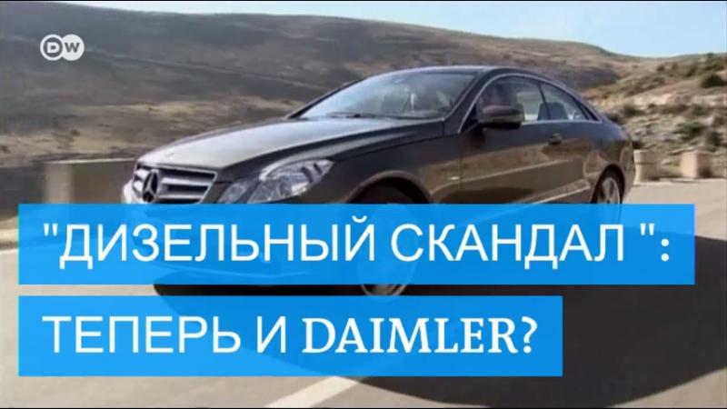 Дизельный скандал продолжается: теперь и Daimler попал под подозрение