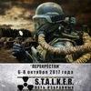 S.T.A.L.K.E.R. - Путь избранных.