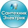 Услуги Сантехника/Электрика Сергиев Посад