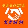 Работа в Крыму ®
