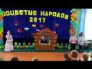 Марийская сказка. Соцветие 2017.