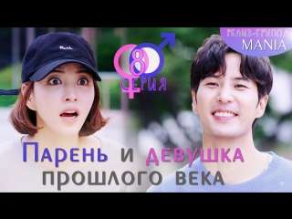 Mania 8/32 720 Парень и девушка прошлого века / 20th Century Boy and Girl