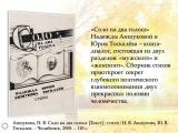 Н. Аншукова электр. выставка