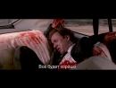 Бешеные Псы Reservoir Dogs 1992 Я умираю Ларри