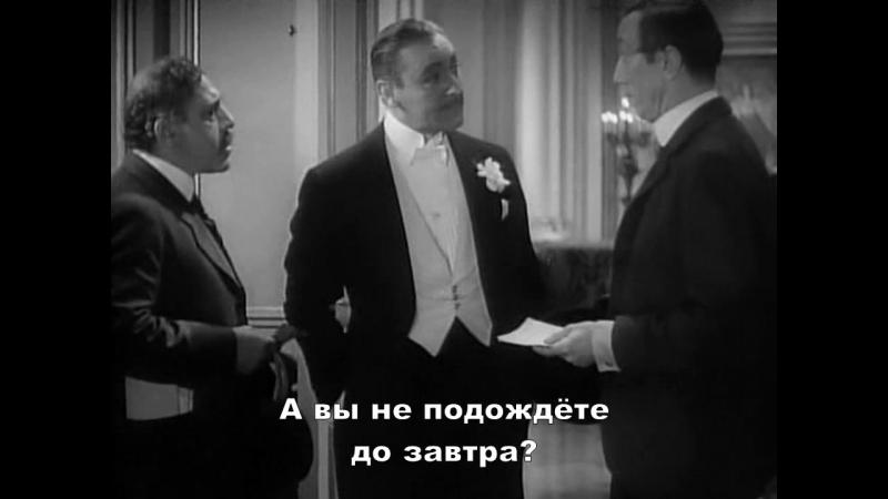 Арсен Люпен 1932