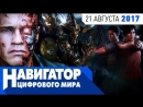 Терминатор 2 в 3D, Total War Warhammer 2 и адд-он к Uncharted 4 в передаче «Навигатор цифрового мира