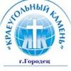 """""""Краеугольный Камень"""" г.Городец"""