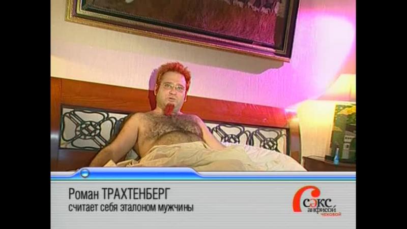 Секс с анфисой чеховой сексуальные точки мужчин